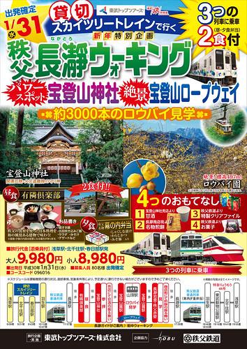 1/31(水)秩父長瀞ウォーキングツアー☆東武トップツアーズ