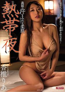 MEYD-296 Tropical Night Kaiseki Kaori
