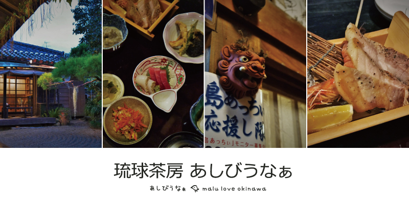 琉球茶坊文章大圖