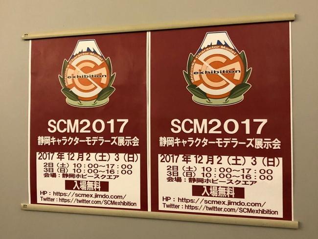SCM2017_186