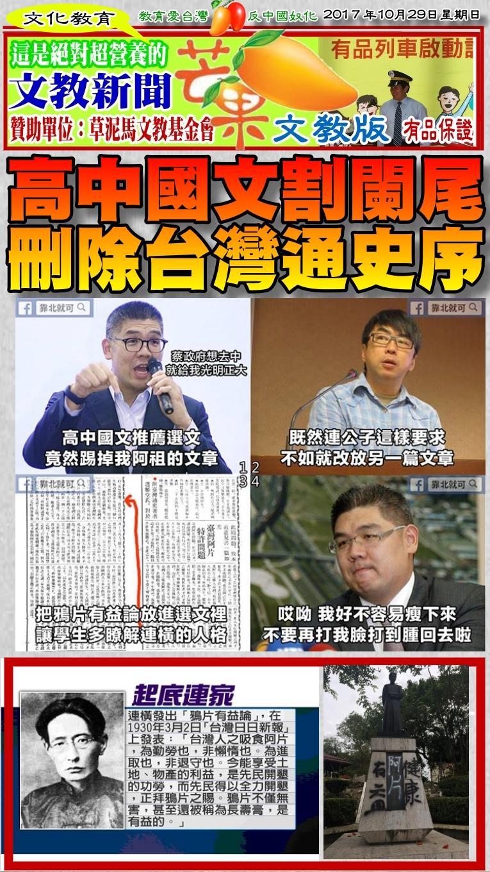 171029芒果日報--文教新聞--高中國文割闌尾,刪除台灣通史序