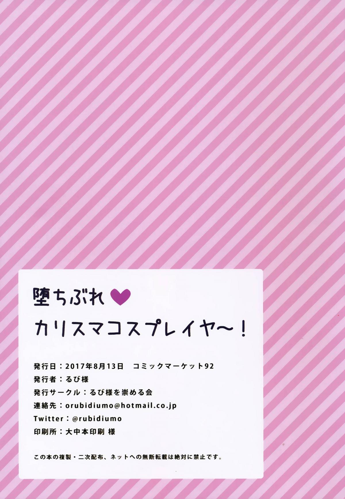 HentaiVN.net - Ảnh 22 - Ochibure Charisma Cosplayer! - Oneshot