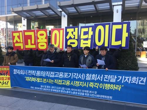 20171201_기자회견_파리바게뜨 합자회사 전직동의 '철회서' 전달 기자회견1