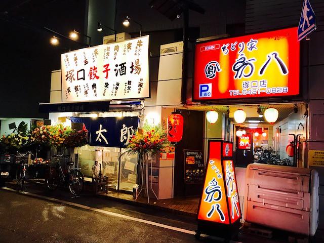 Fwd: 塚口餃子①