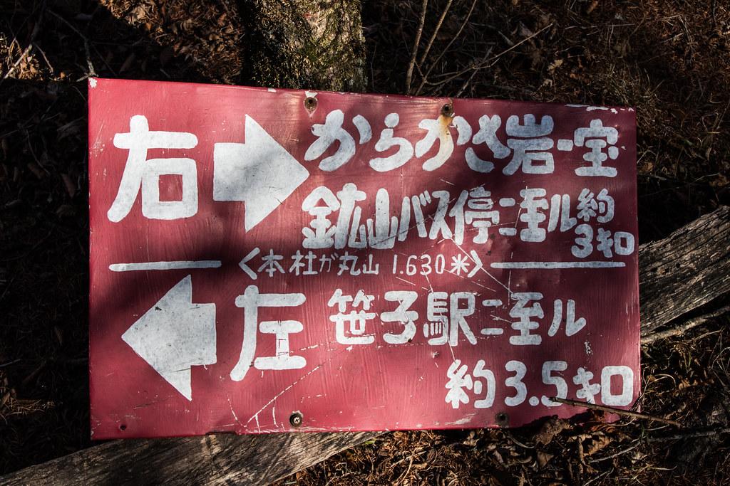IMG_2606本社ヶ丸