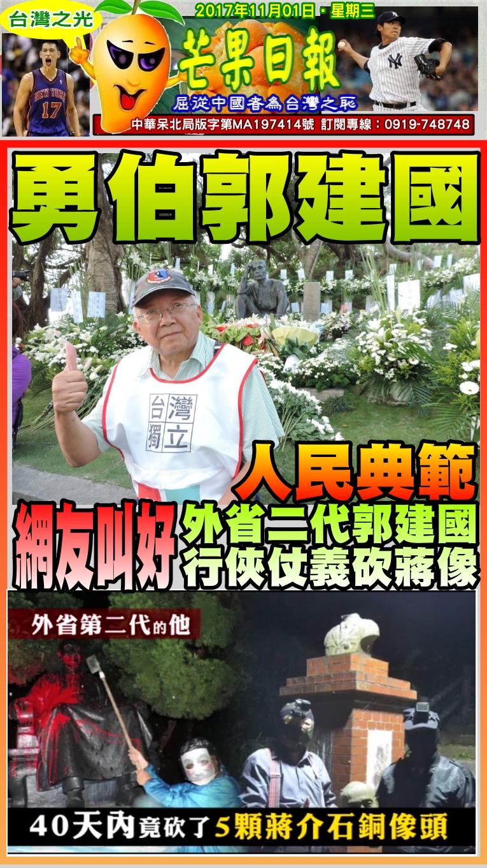 171101芒果日報--台灣之光--外省二代郭建國,行俠仗義砍蔣像