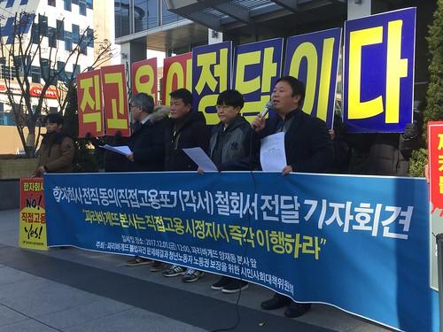 20171201_기자회견_파리바게뜨 합자회사 전직동의 '철회서' 전달 기자회견2