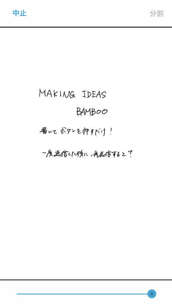 bambooアプリ分割用スライドバー
