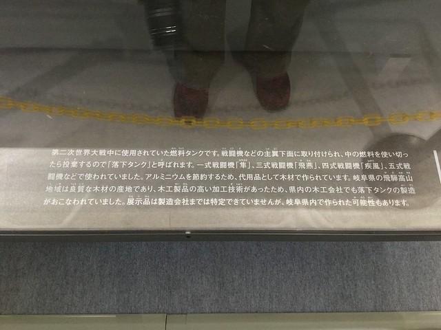 陸軍三式戦闘機飛燕 かかみがはら航空宇宙科学博物館収蔵庫 493
