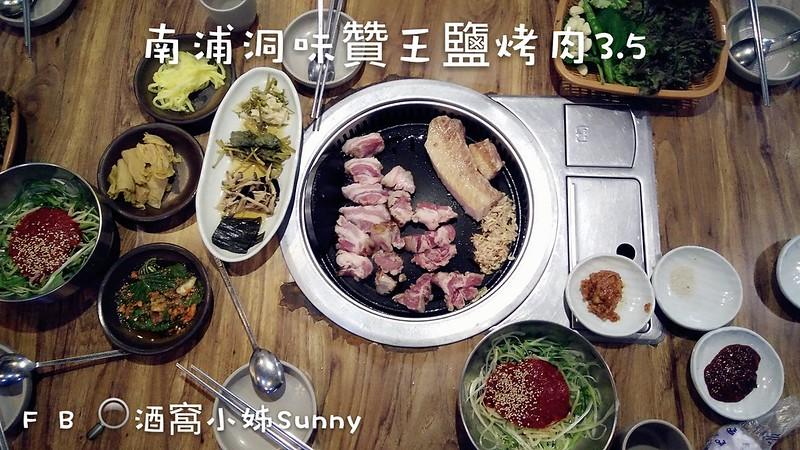 南浦洞贊王鹽烤3.5