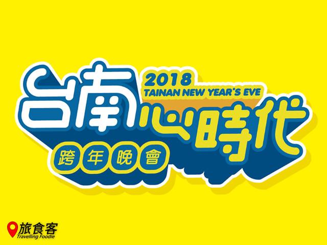 2018臺南跨年