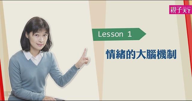 周育如老師的線上學習課程:10堂課教出孩子的好情緒