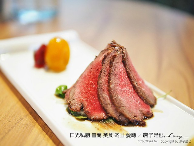 日光私廚 宜蘭 美食 冬山 餐廳 16