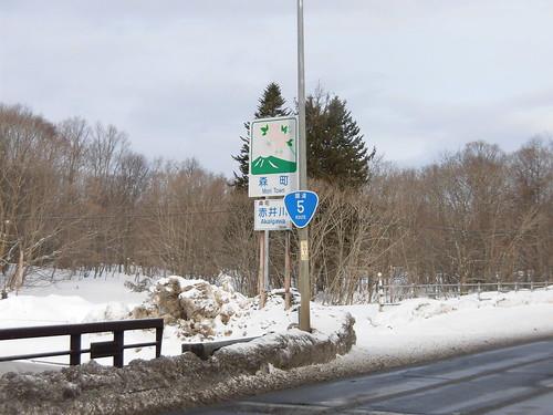 北海道唯一の1桁国道R5