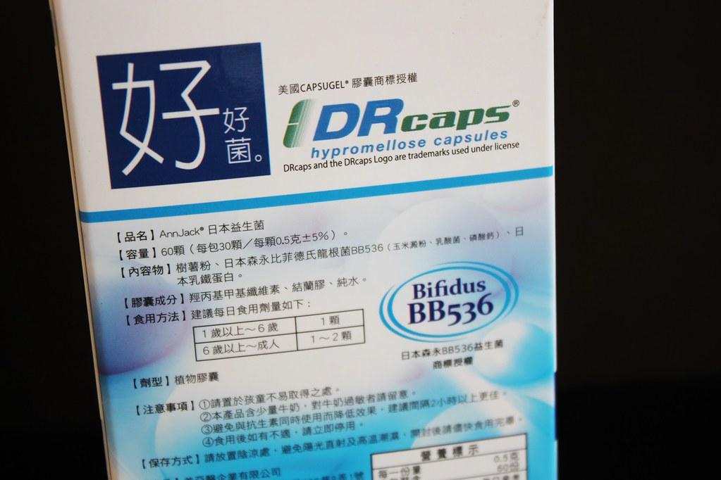 日本森永bb536 : 益生菌推薦 / 全家可食用/ 植物膠囊