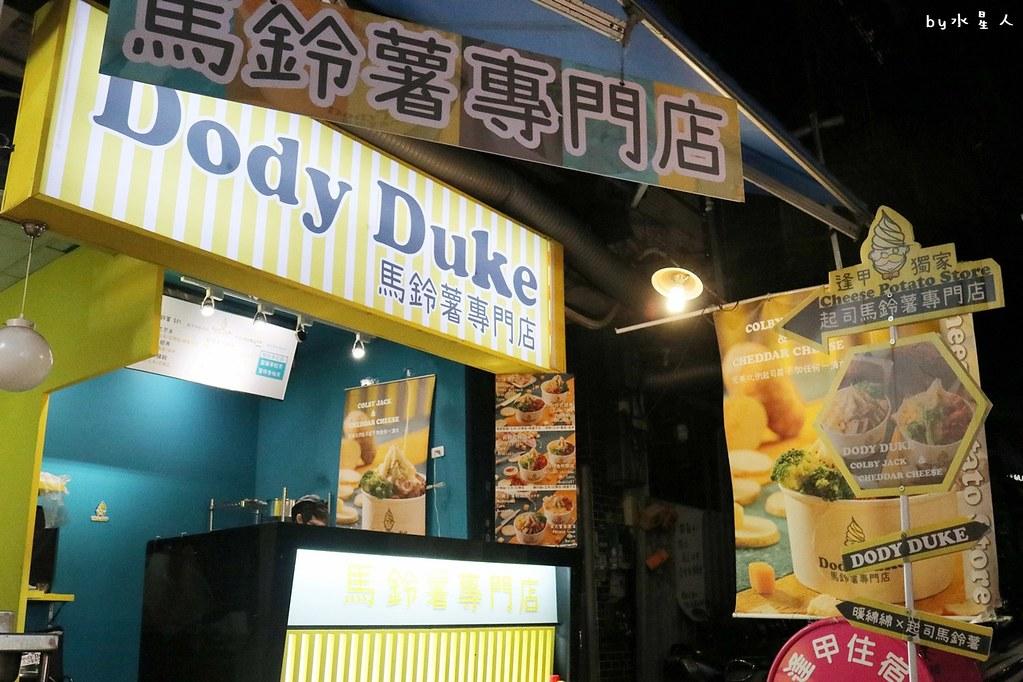 24706358438 3824e6bc03 b - 熱血採訪|Dody Duke馬鈴薯專門店,逢甲夜市超人氣排隊美食