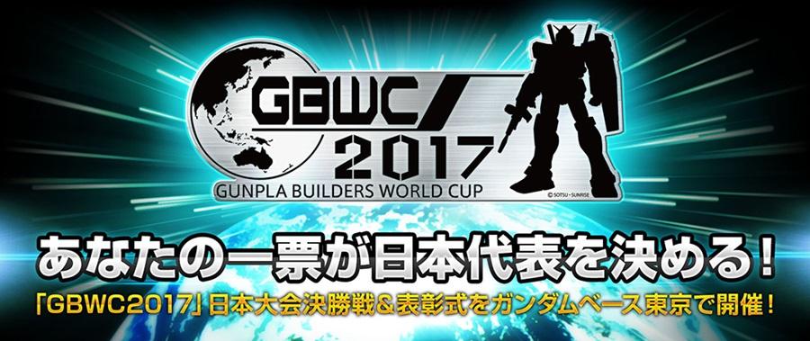 GBWC-JP-2017_002