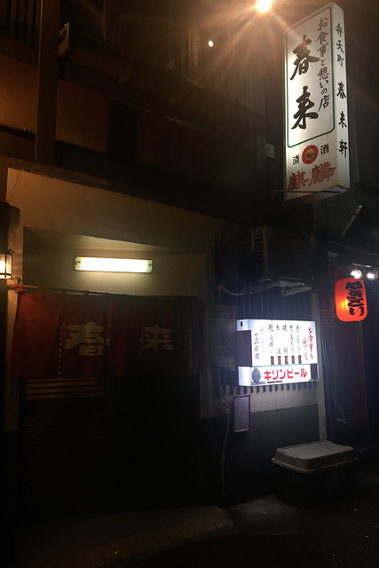 2泊3日で新潟・松本(3)〜春来(軒)のあとで〆のラーメン