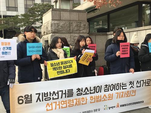 20171214_선거연령제한_헌법소원_기자회견