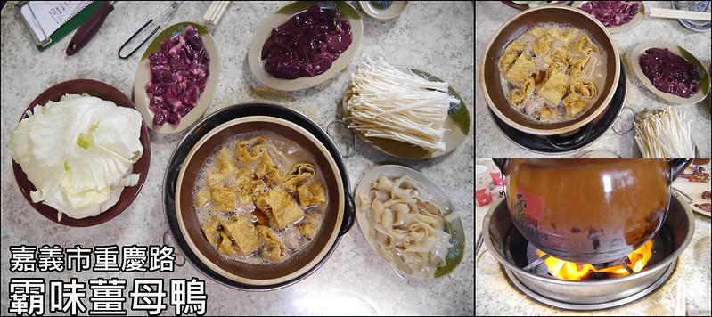 嘉義市好吃的薑母鴨-重慶路霸味薑母鴨