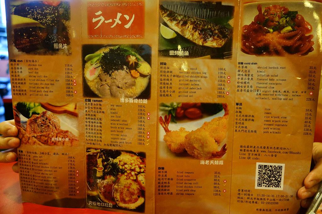 八八食堂 (2)