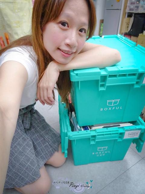 Pingi香港最大到府迷你倉Boxful任意存全台唯一合法 (15)