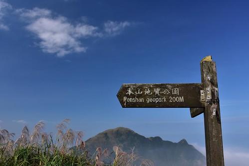 黃金神社步道-本山地質公園