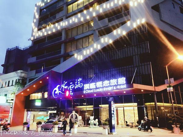 台中住宿 超推![影片] 水雲端旗艦概念旅館 Hotel,超多!超大打造不同風格 (1)
