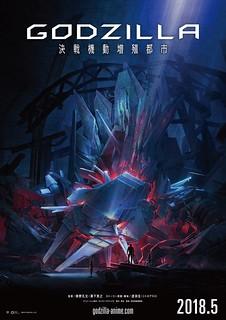 機械哥吉拉即將登場!?《GODZILLA 怪獸惑星》第二章 標題、視覺圖公開!預計 2018 年 05 月上映