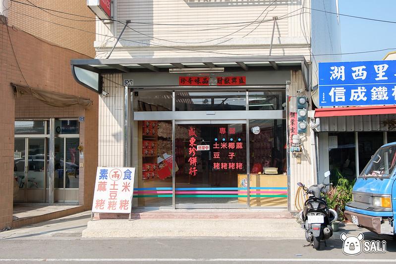 盛東珍餅舖-12