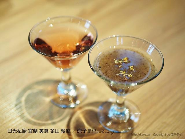 日光私廚 宜蘭 美食 冬山 餐廳 21