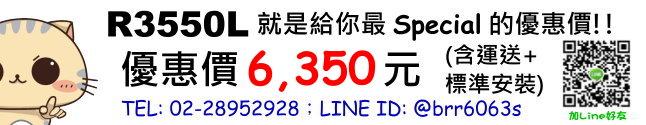 R3550L Price