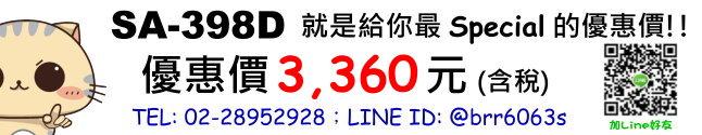 SA-398D Price