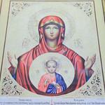 Неделя 27-я по Пятидесятнице. Празднование иконы Божией Матери «Знамение» в Новороссийске