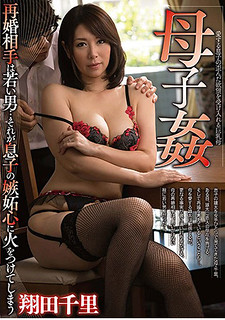 GVG-594 Mother Child Intense Shiora Chisato