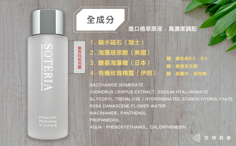 SOTERIA(化妝水/精華液) - 全成分