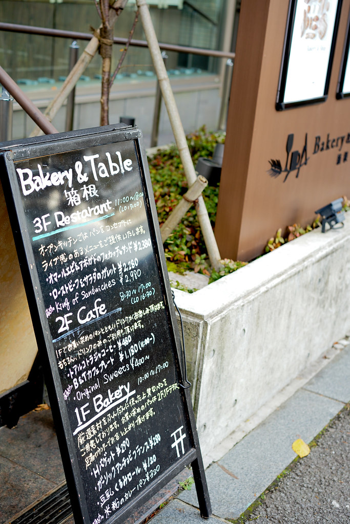 bakery & table hakone2