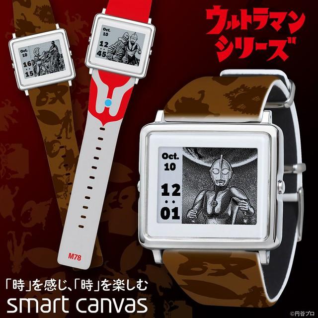 Smart Canvas《超人力霸王》主題腕錶!エプソン スマートキャンバス仕様 ウルトラヒーロー柄腕時計
