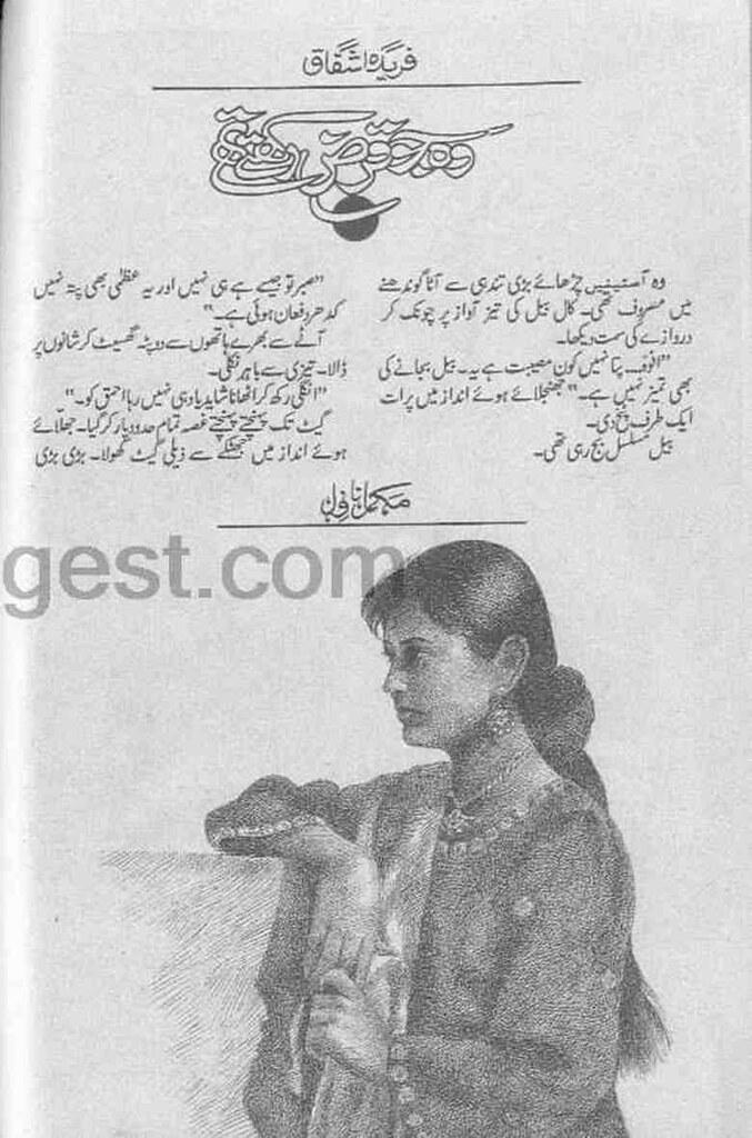 Woh Jo Qarz Rakhty Thy Complete Novel By Farida Ashfaq