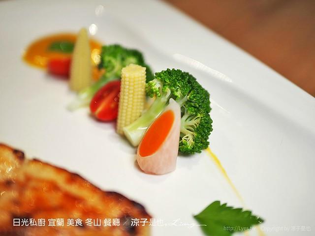 日光私廚 宜蘭 美食 冬山 餐廳 29
