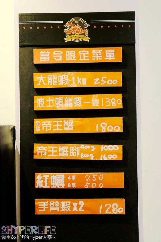 台中海鮮,台中美式,台中美式推薦,台中聚餐餐廳,妃黛美式海鮮餐廳,帝王蟹,海鮮餐廳推薦,龍蝦 @強生與小吠的Hyper人蔘~