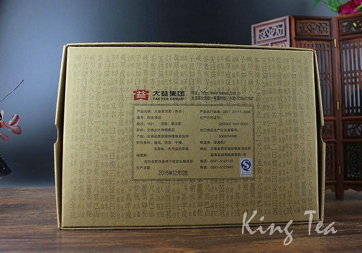 Free Shipping 2016 TAE DaYi ChenXiangHouYun Brick Zhuan 2000g China YunNan MengHai Chinese Puer Puerh Ripe Tea Cooked Shou Cha Premium