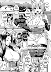 Nikutai Tenjite Erotonasu | Body Became Erotic (Comic Unreal Anthology Irekawari Hyoui Phantasm Vol. 2) [Thai ภาษาไทย] {rabbitsunday} [Digital]