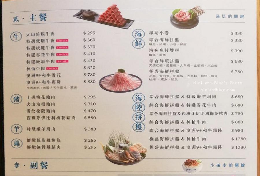 這一小鍋.菜單.menu.價格02