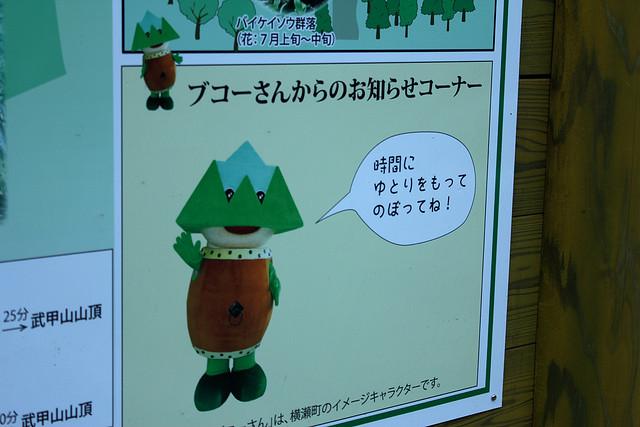20111126_武甲山_0002_5