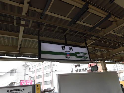 米坂線で新潟へ