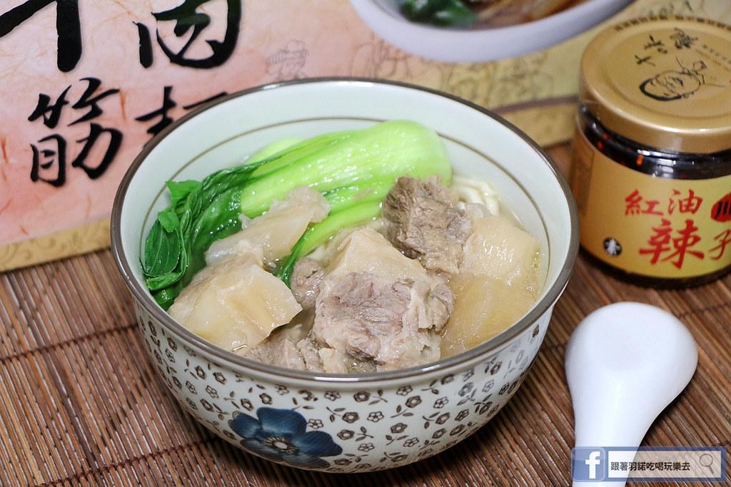 十味觀清燉牛肉筋麵24
