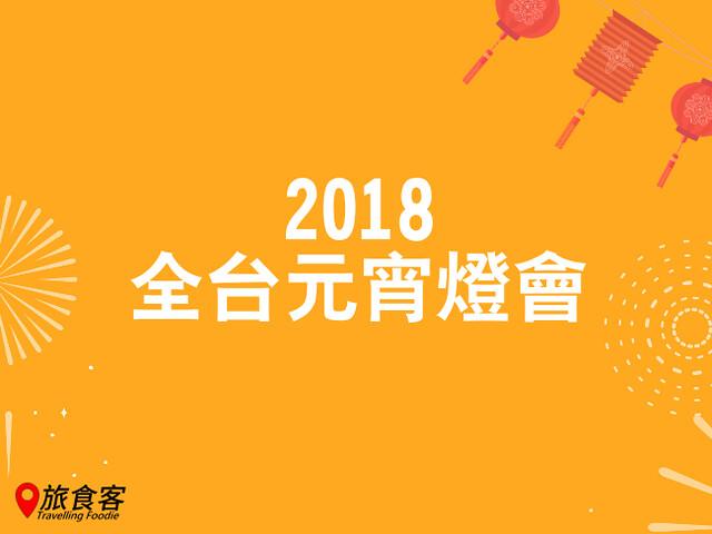 2018元宵燈會