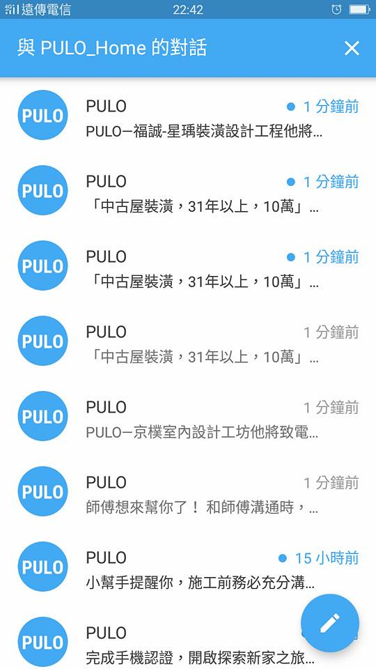 PULO裝修APP | 找裝潢師傅 | 小資裝潢 | 新家裝潢 | 水電維修