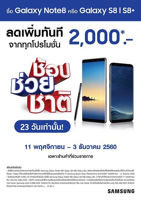 Samsung Promotion_ชอปช่วยชาติ